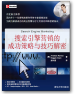 Translated to Chinese by Tsinghua University