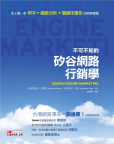 Search Engine Marketing: Taiwan